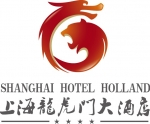 Shanghai Hotel Holland